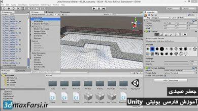 Photo of آموزش یونیتی فارسی : طراحی مرحله بازی Unity Game Level sculpt terrain