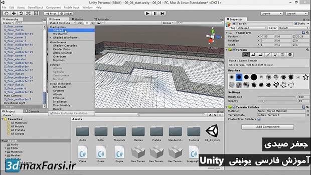 آموزشطراحی مرحله بازی یونیتی سه بعدی به زبان فارسیUnity Game Level