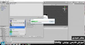 آموزش یونیتی اندروید خروجی گرفتن برای موبایل Unity Android