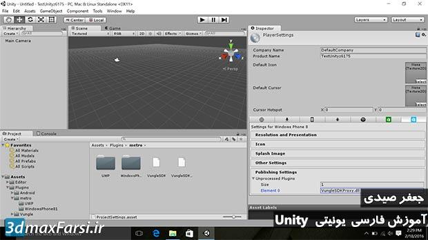 آموزش یونیتی سه بعدی خروجی گرفتن برای دسکتاپ Unity desktop build