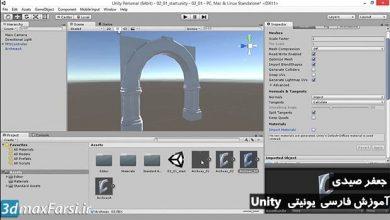 Photo of آموزش کامل وارد کردن فایل به یونیتی سه بعدی Unity Importing Assets