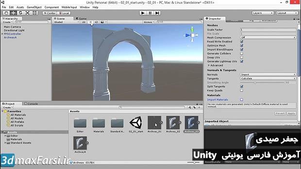 آموزش کامل وارد کردن فایل به یونیتی سه بعدی Unity Importing Assets
