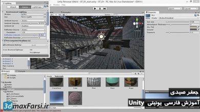 آموزش نورپردازی مرحله بازی یونیتی سه بعدی به زبان فارسیUnity Lighting Level