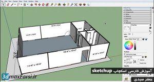 آموزش مدلسازی خانه در اسکچاپ به زبان فارسی sketchup building house دانلود رایگان