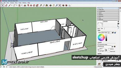 Photo of آموزش مدلسازی یک خانه در اسکچاپ : قسمت دوم به زبان فارسی sketchup