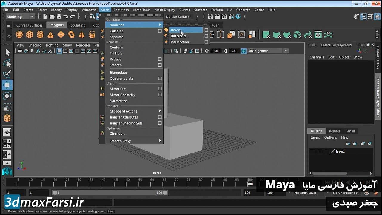 فیلم آموزشابزار بولین مایاMaya Boolean tools