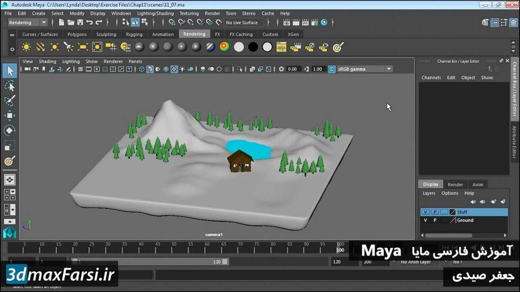آموزش نقاشی سه بعدی مایاMaya 3D painting