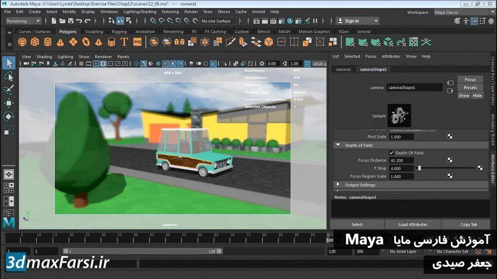 آموزش ویدیویی شروع کار با مایا عمق میدان مایاDepth of field