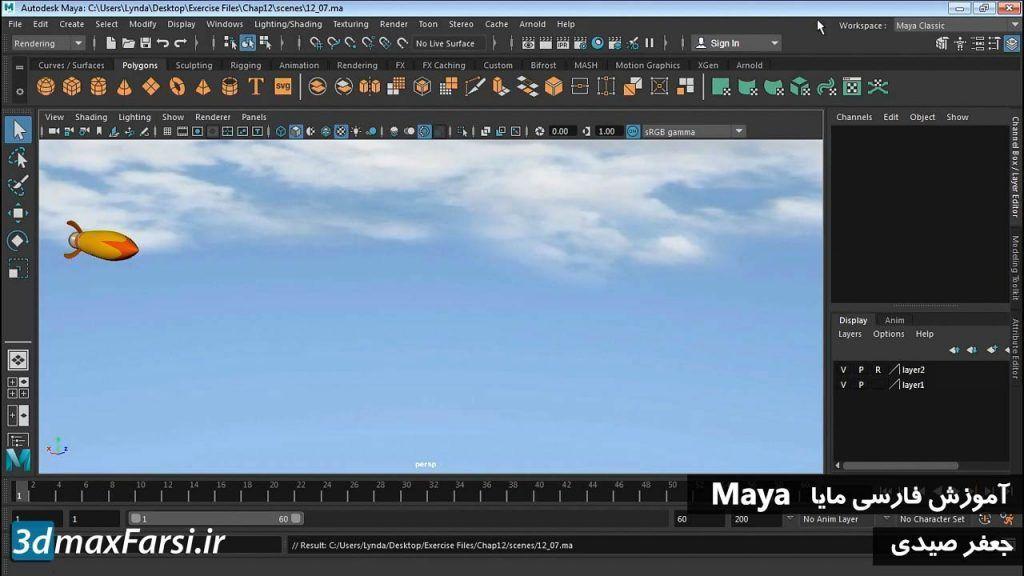 آموزش موشن بلور رندر مایاmaya motion blur