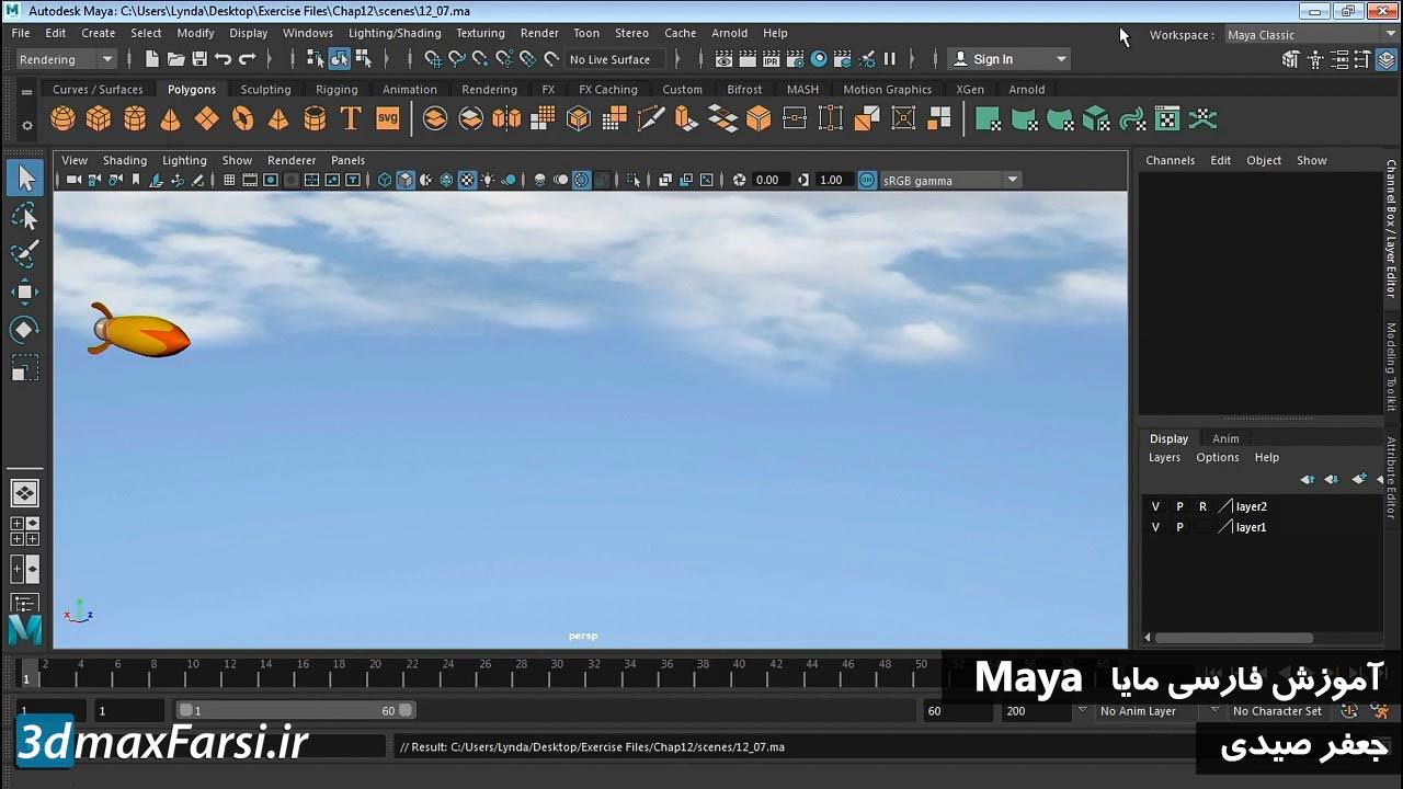 آموزش رندر سه بعدی مایا به زبان فارسی : موشن بلور maya motion blur