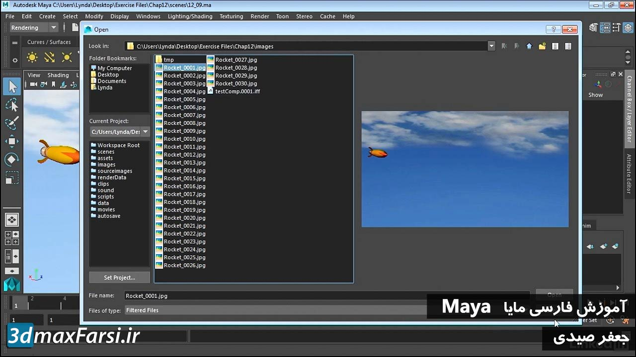 آموزش فارسی مایا : بچ رندرینگ سه بعدی Maya Batch rendering