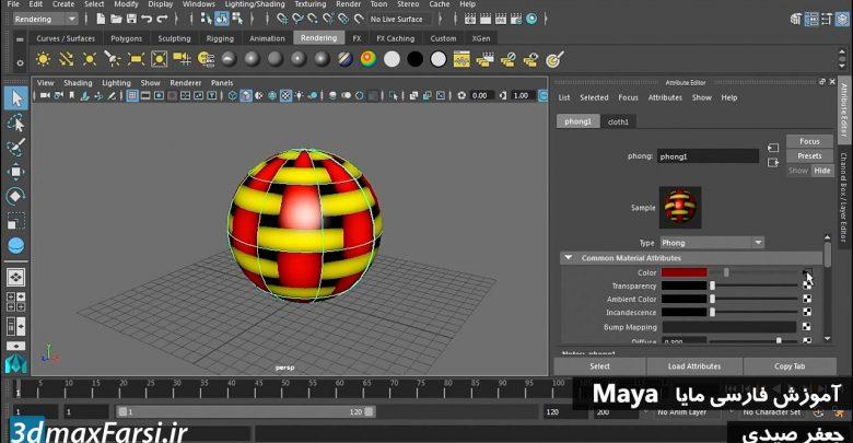 آموزش کار با متریال های مایاMaya apply maps