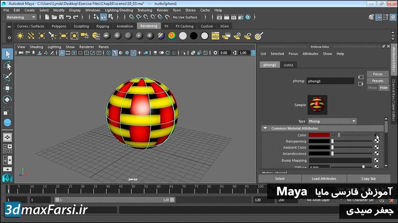 آموزش مقدماتی کار با متریال مایا به زبان فارسی : Maya apply maps
