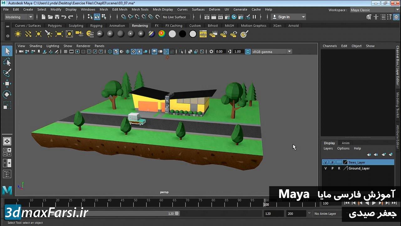 فیلم آموزش مقدماتی مایا به زبان فارسی : کار با لایه ها Maya layers