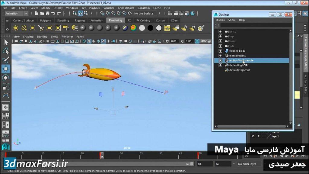 آموزش تکنیک انیمیشن سازی مایا به زبان فارسی Maya Ghosting animation