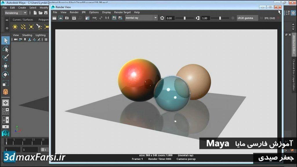 آموزش تنظیمات متریالMental Ray برای مایا