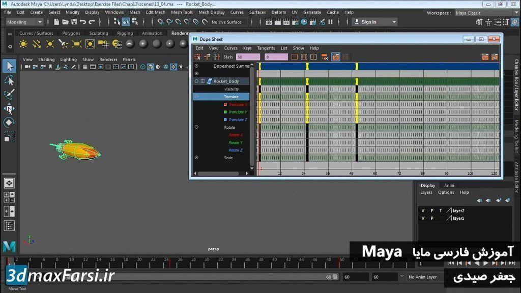 آموزش کلید انیمیشن مایا به زبان فارسی Maya keys Dope Sheet
