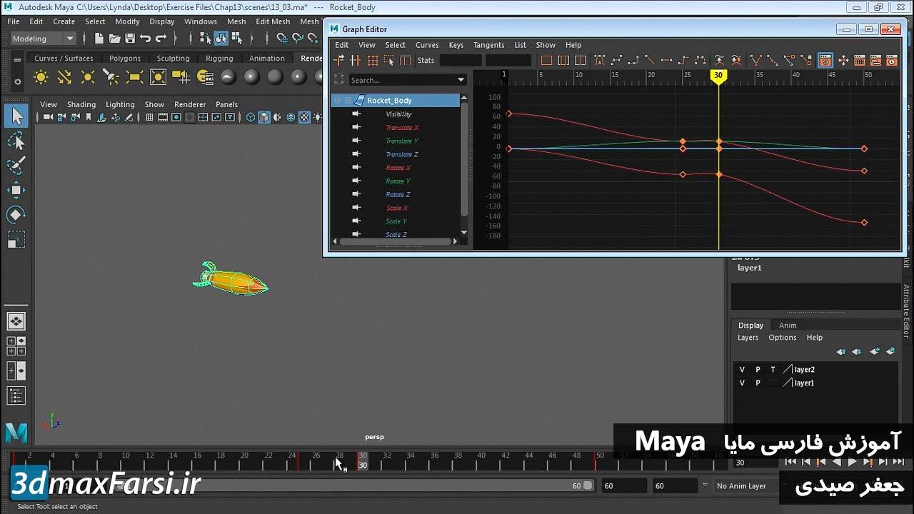 آموزش انیمیشن سازی مایا به زبان فارسی گراف ادیتور Maya Graph Editor