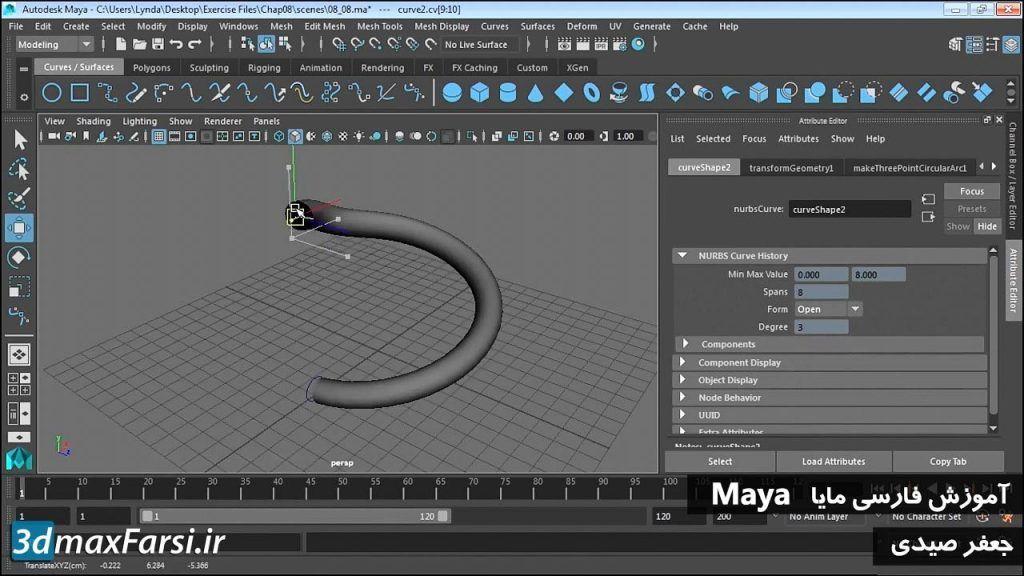 آموزش مدلسازی مایاMaya NURBS Extrude