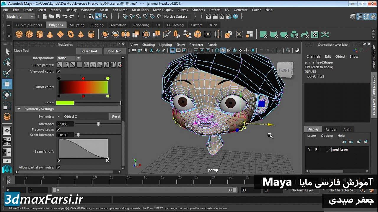 آموزش فارسی مدلسازی حرفه ای مایا سطوح نرم Maya Soft Select . Reflection