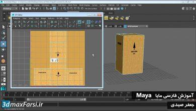 ساخت متریال یو وی مپینگ آموزش مایا به زبان فارسی Maya UV mapping