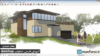 آموزش ویرایش استایل های اسکچاپ به زبان فارسی sketchup Edit styles