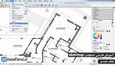 Photo of آموزش فارسی اسکچاپ : خروجی گرفتن دو بعدی و سه بعدی sketchup Export