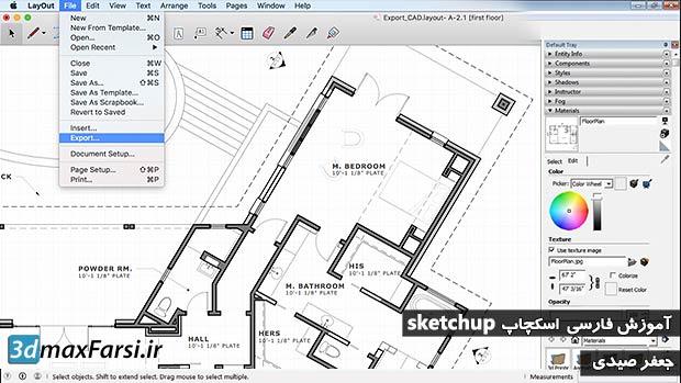 آموزش خروجی گرفتن اسکچاپ دو بعدی و سه بعدی sketchup Export دانلود به زبان فارسی