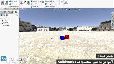 Photo of آموزش کار با متریال و رنگ سالیدورک به زبان فارسی solidworks materials colors