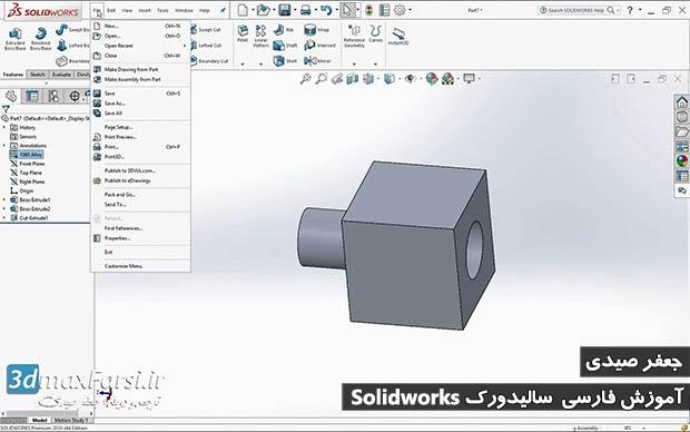 آموزش اسمبلی مونتاژ سالیدورک solidworks assembly