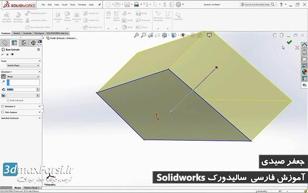 ساخت پارت سه بعدی سالیدورک solidworks 3D part