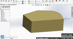 آموزش سیستم مختصات سالیدورک solidworks Coordinate System