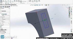آموزش سالیدورک مدلسازی solidworks offset geometry