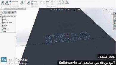 Photo of آموزش تایپ متن سالیدورک روی قطعه اسکچ 2017 Solidworks text