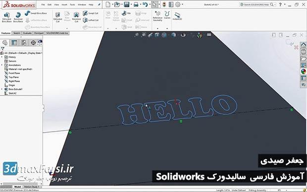 آموزش ساخت متن سالیدورک به زبان فارسیSolidworks