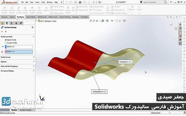آموزش سالیدورک فارسی : کار با ابزار سطح solidworks Surface tools