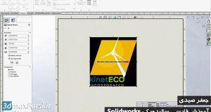 ساخت جدول طراحی نقشه سالیدوکsolidworks drawing templates