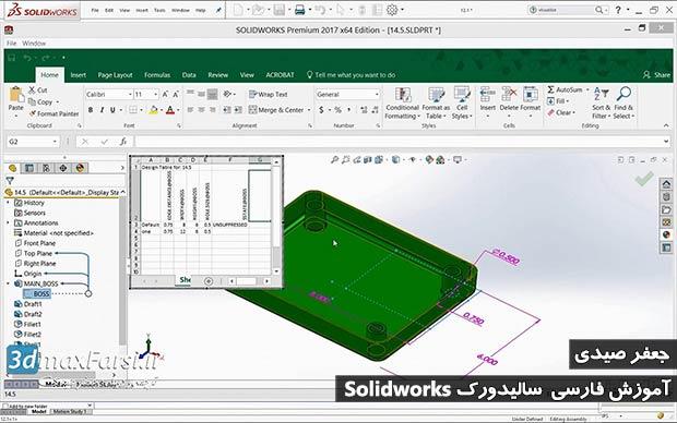 جدول طراحی سالیدورکSolidworks design table