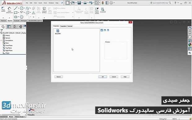 آموزش کار با قالب آماده سالیدورک Solidworks drawing templates