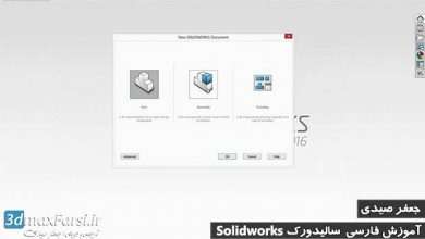 Photo of دانلود آموزش مقدماتی سالیدورک به زبان فارسی solidworks