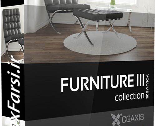 مدل سه بعدیمبلمان داخلی تری دی مکسCGAxis Models Furniture III