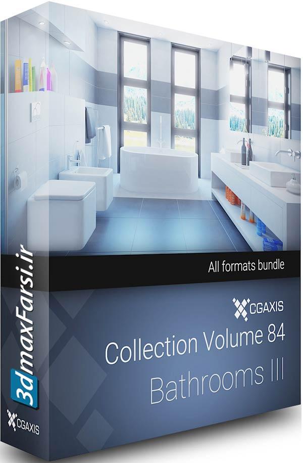 سرویس کامل آبجکت حمام تری دی مکس ویری Cgaxis Models Bathrooms