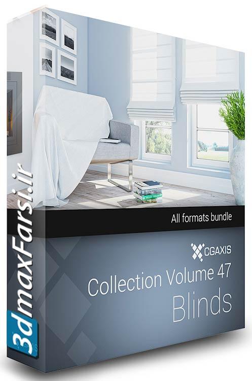 آبجکت پرده اتاق خواب و پذيرايی تری دی مکس Cgaxis Models 3d Blinds