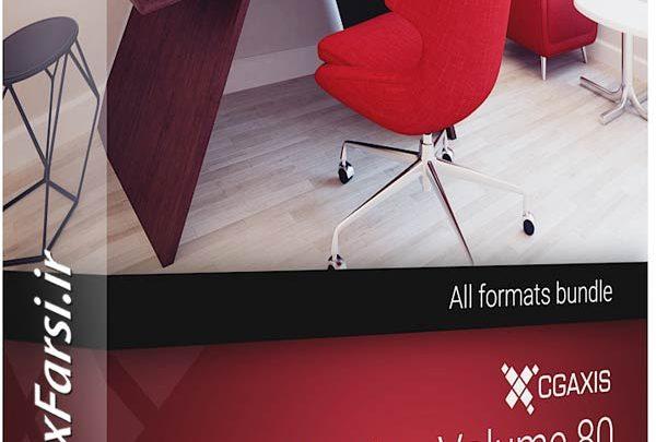آبجکت فرنیچر اداری تری دی مکس ویری Cgaxis Models Office Furniture II