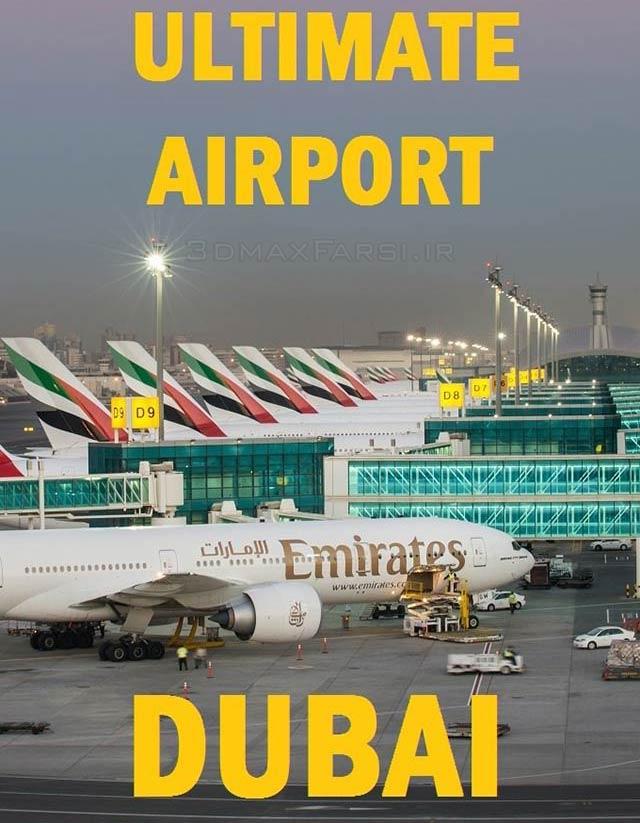 دانلود فیلم مستند معماری فرودگاه دبی اماراتUltimate Airport Dubai