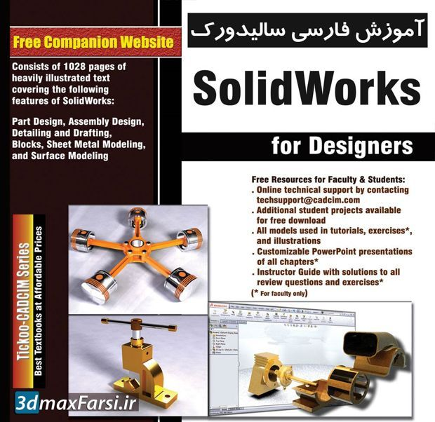 دانلود کتاب آموزش سالیدورک فارسی solidworks جزوه آموزشی سالیدورک pdf