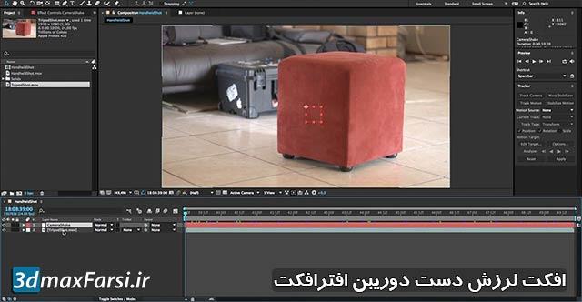 آموزش ساخت افکت لرزش دست دوربین افترافکتAfter Effects