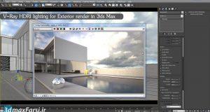 آموزش رندرینگ خارجی با تصاویر اچ دی آر Vray HDRI lighting 3ds-max