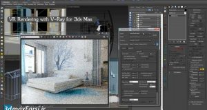 واقعیت مجازی ویری تری دی مکسVR Rendering V-Ray 3ds Max