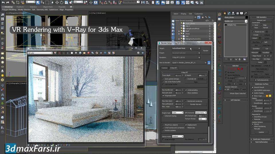 آموزش واقعیت مجازی ویری برای تری دی مکس Vr rendering vray 3ds max